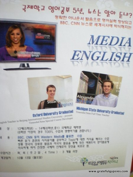 Flyer for the Media English class I taught.